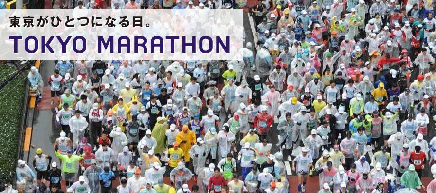東京マラソン-1.JPG