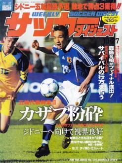 Soccer_Digest_19991027.jpg