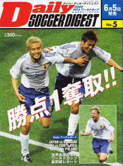 Soccer_Digest_20020605.jpg