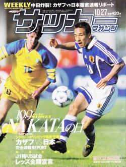 Soccer_Magazine_19991027.jpg
