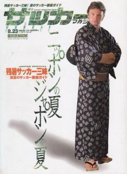 Soccer_Magazine_20000823.jpg