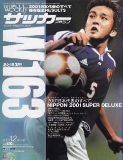 Soccer_Magazine_20020102.jpg