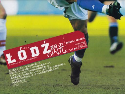 Soccer_Magazine_20020417_2.jpg
