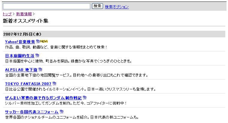 Yahooおすすめ2.jpg
