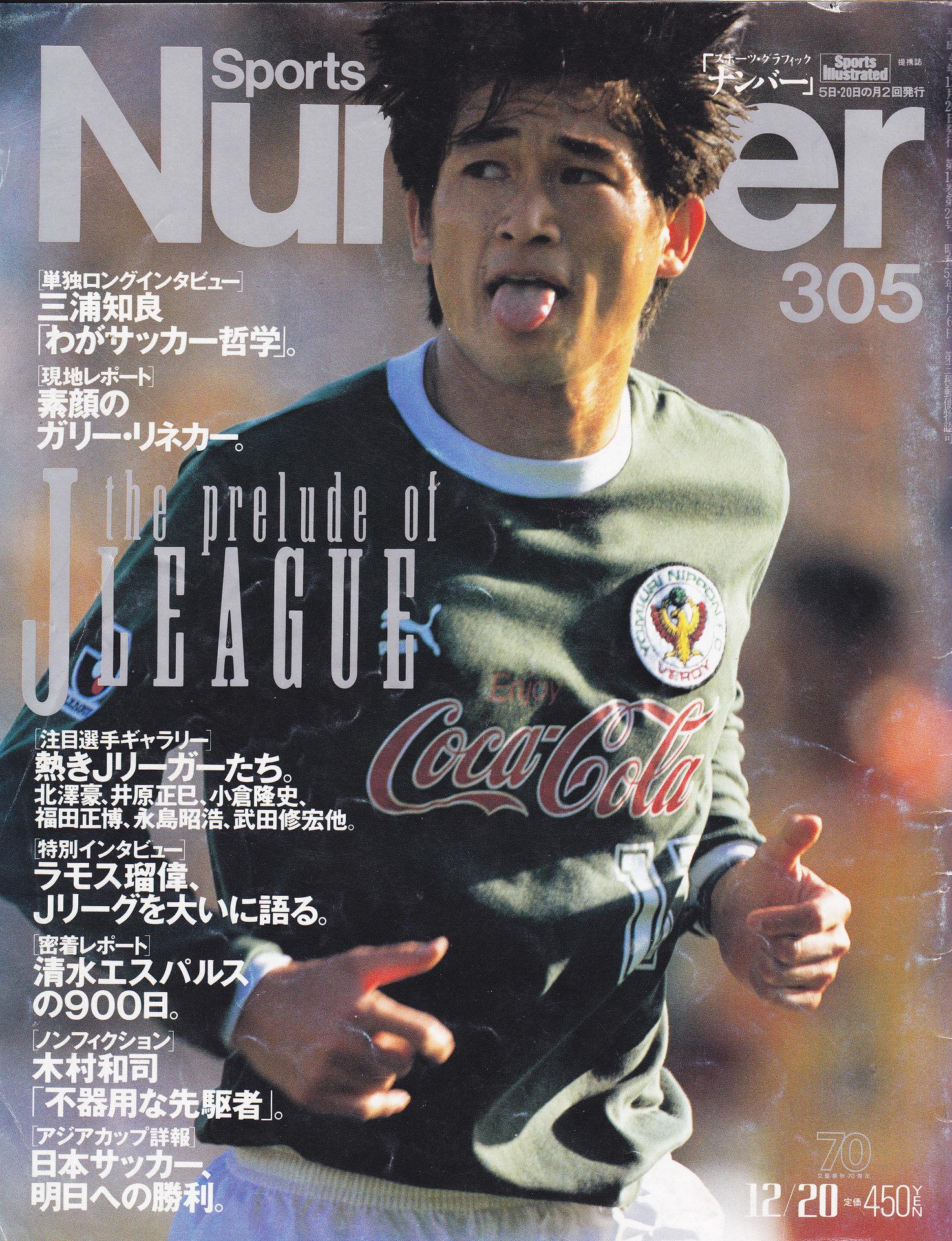 カズ-Number-306.jpg