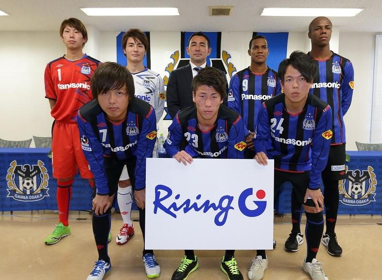ガンバ大阪-2014-UMBRO-新ユニフォーム-発表会.jpg