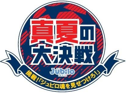 ジュビロ磐田-真夏の大決戦ロゴ.jpg