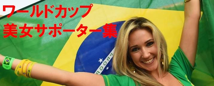 ブラジルワールドカップ美女サポーター集.jpg