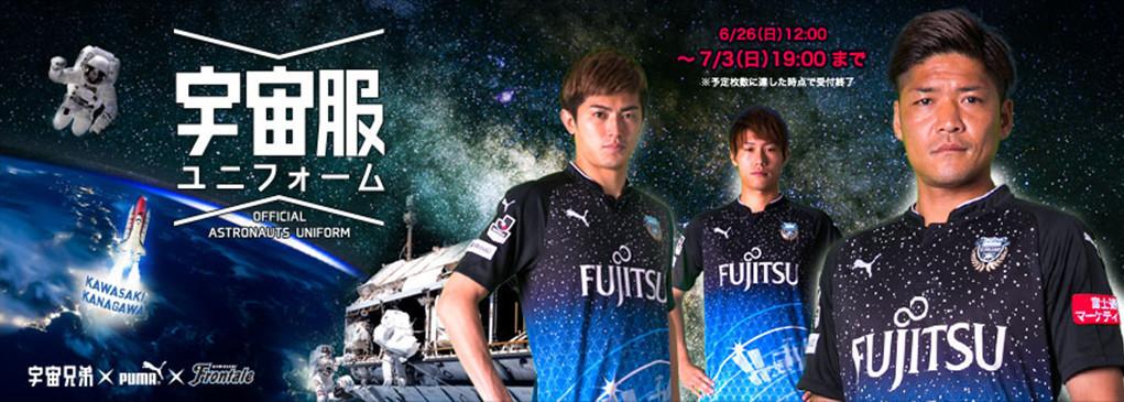 川崎フロンターレ-2016-PUMA-宇宙ユニフォーム-1.jpg