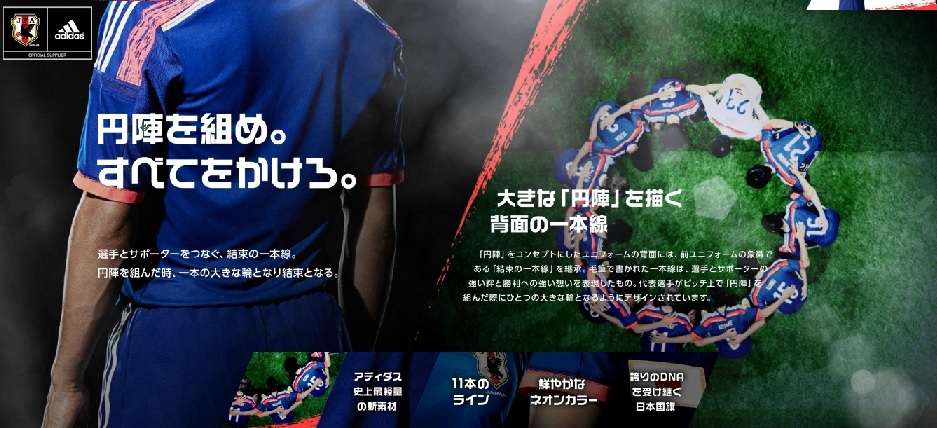日本代表-2014-adidas-新ユニフォーム-コンセプト-2.jpg