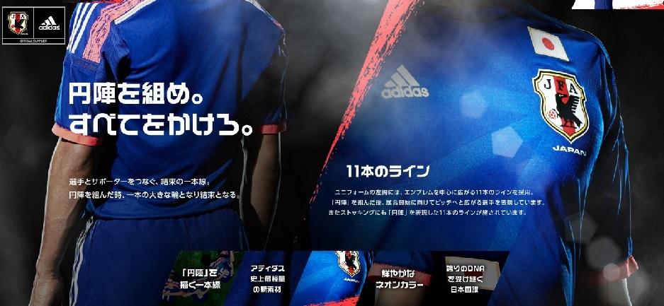 日本代表-2014-adidas-新ユニフォーム-コンセプト-3.jpg