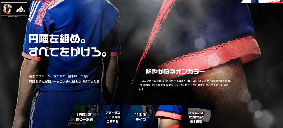 日本代表-2014-adidas-新ユニフォーム-コンセプト-4.jpg