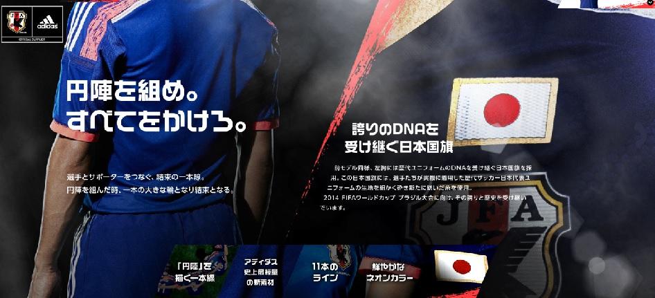 日本代表-2014-adidas-新ユニフォーム-コンセプト-5.jpg