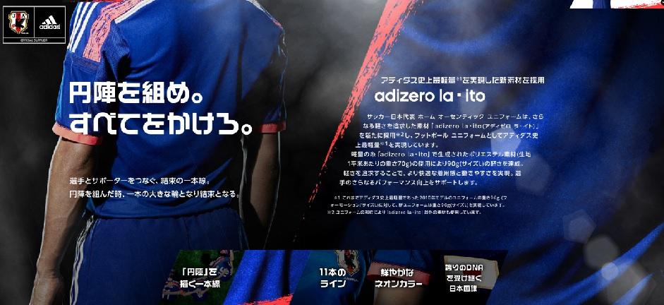 日本代表-2014-adidas-新ユニフォーム-コンセプト-6.jpg