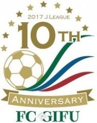 FC岐阜-10周年.jpg