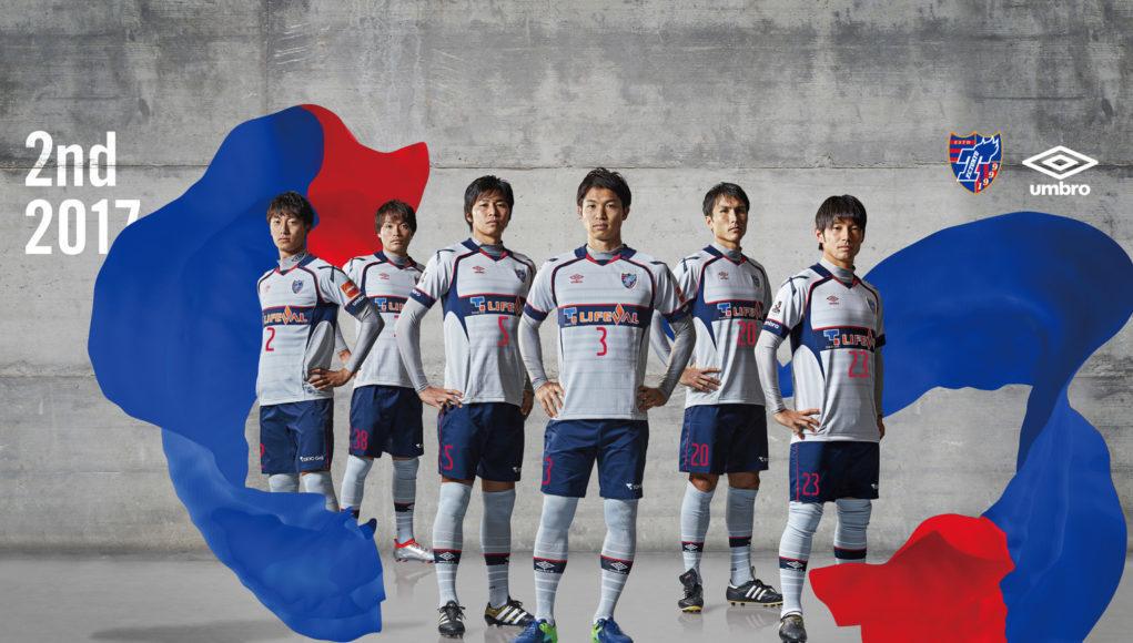 FC東京-2017-UMBRO-ニューモデル-アウェイ-1.jpg