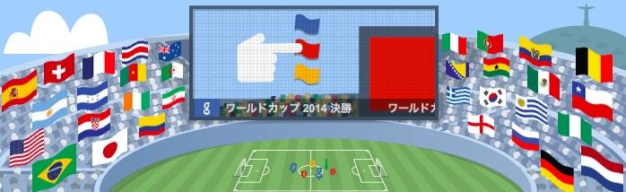 google-2014-world-cup-final.jpg